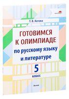 Готовимся к олимпиаде по русскому языку и литературе. 5 класс