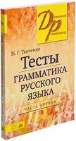 Тесты по грамматике русского языка (в 2-х частях). Часть 1