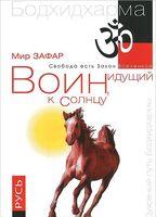 """Воин, идущий к солнцу. Русь. Реки и горы Бодхидхармы. Книга 3. """"Солнце ариев"""""""