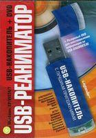 USB-реаниматор. USB-накопитель + резервный СD для восстановления информации