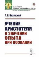 Учение Аристотеля о значении опыта при познании (м)
