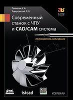 Современный станок с ЧПУ и CAD/CAМ система