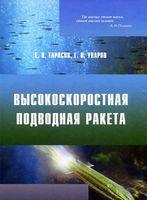 Высокоскоростная подводная ракета