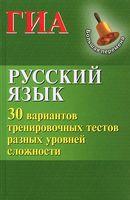 ГИА. Русский язык. 30 вариантов тренировочных тестов разных уровней сложности
