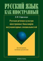 Русская речевая культура иностранных бакалавров негуманитарных специальностей