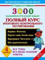 3000 заданий по русскому языку. Полный курс итогового контрольного тестирования