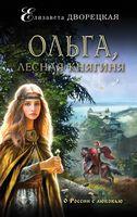 Ольга, лесная княгиня (м)