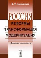 Россия. Реформы, трансформация, модернизация. Заметки политолога