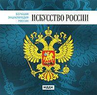 Большая энциклопедия России: Искусство России