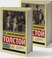 Хождение по мукам (в двух томах) (м)