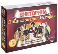 Викторина. Энциклопедия истории