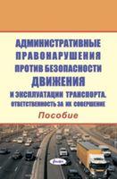 Административные правонарушения против безопасности движения и эксплуатации транспорта