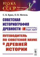 Советская историография древности. Путеводитель по советской науке о древней истории (м)