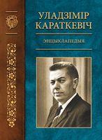 Уладзімір Караткевіч. Энцыклапедыя