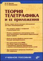 Теория телетрафика и ее приложения