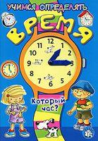 Учимся определять время. Который час?
