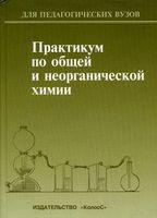 Практикум по общей и неорганической химии