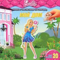 Barbie. Мой дом. Книжка с магнитными картинками