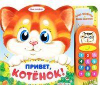 Привет, котенок! Книжка-игрушка