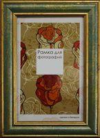 Рамка деревянная со стеклом (10х15 см, арт. 229/06)