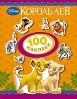 100 наклеек. Король Лев