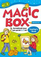 Magic Box. Английский язык для детей 5-7 лет. Учебно-методическое пособие