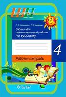 Задания для самостоятельных работ по русскому языку 4 класс