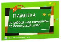 Памятка па рабоце над памылкамі па беларускай мове