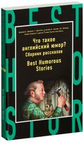Best Humorous Stories