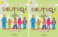 Немецкий язык. 3 класс. Учебник (в двух частях)