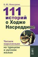 111 историй о Ходже Насреддине. Читаем параллельно на турецком и русском языках (м)