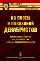 Из писем и показаний декабристов. Критика современного состояния России и планы будущего устройства