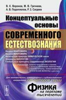Концептуальные основы современного естествознания (м)