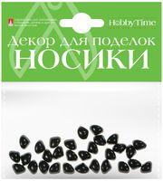 Носики декоративные (9х7 мм; черные)