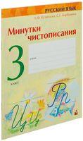 Минутки чистописания. Тетрадь по русскому языку для 3 класса
