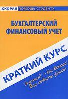 Бухгалтерский финансовый учет. Краткий курс