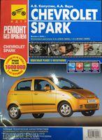 Chevrolet Spark. Руководство по эксплуатации, техническому обслуживанию и ремонту