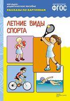 Летние виды спорта. Наглядно-дидактическое пособие