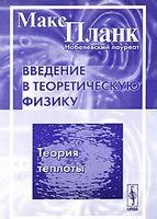 Введение в теоретическую физику. Теория теплоты