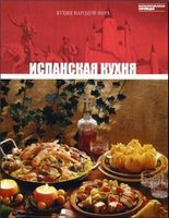 Кухни народов мира. Том 19. Испанская кухня