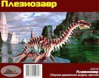 """Сборная деревянная модель """"Плезиозавр"""""""