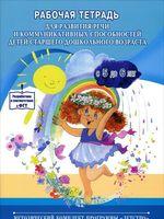 Рабочая тетрадь для развития речи и коммуникативных способностей детей старшего дошкольного возраста с 5 до 6 лет