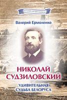 Николай Судзиловский. Удивительная судьба белоруса
