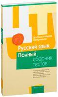 Централизованное тестирование. Русский язык. Полный сборник тестов. 2012-2016 годы