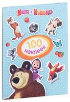 Маша и Медведь. 100 наклеек (голубая)