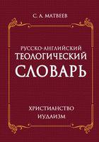 Русско-английский теологический словарь. Христианство. Иудаизм