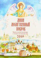 Души молитвенный покров. Православный календарь на 2019