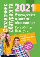 Справочник абитуриента 2021. Учреждения высшего образования Республики Беларусь