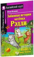 Забавные истории котенка Рэдди (м)
