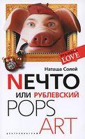 Nечто, или Рублевский Pops Art (м)